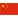 :ab_chineseflag:
